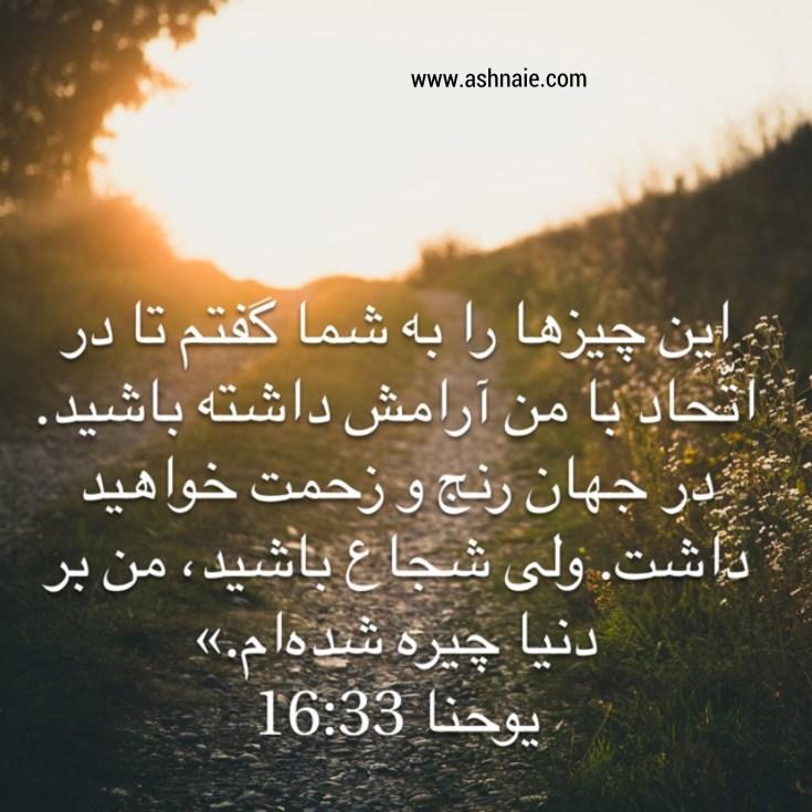 یوحنا باب ۱۶ آیه ۳۳