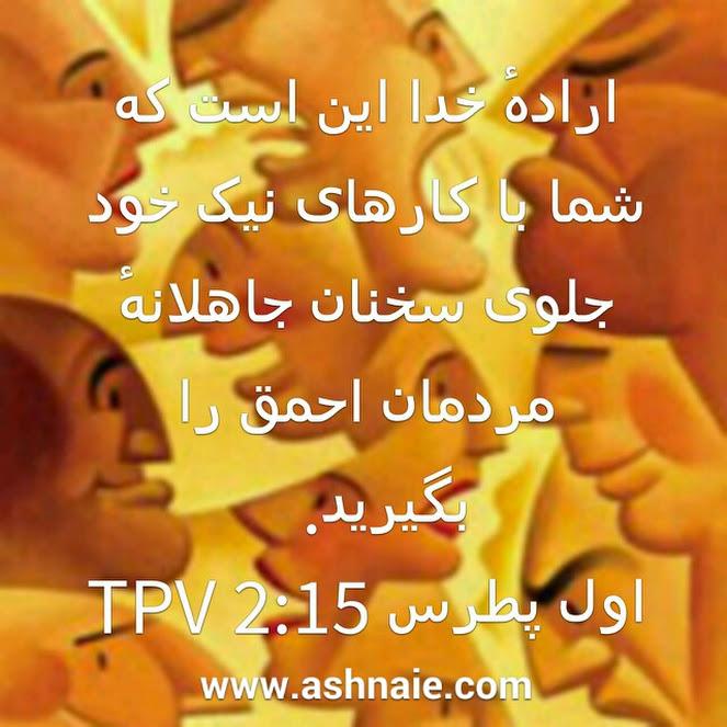 اول پطرس باب ۲ آیه ۱۵
