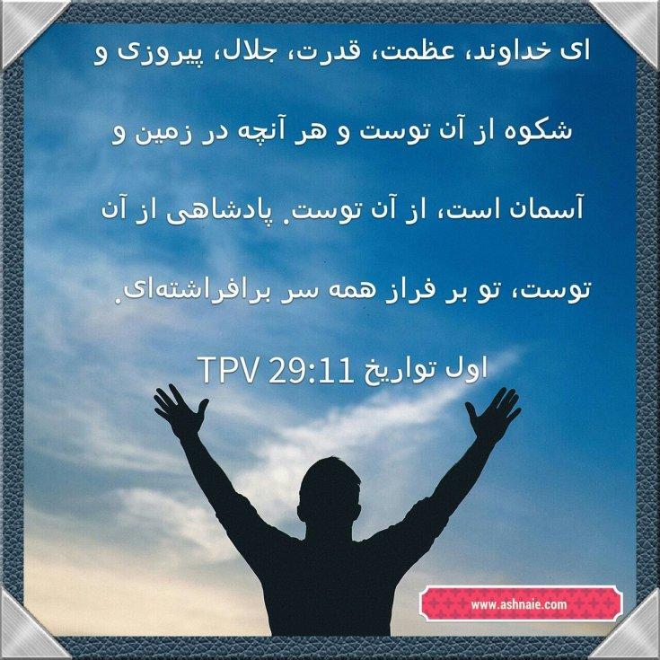 اول تواریخ باب ۲۹ آیه ۱۱