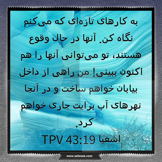 اشعیا باب ۴۳ آیه 19