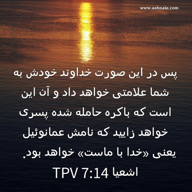 اشعیا باب ۷ آیه ۱۴