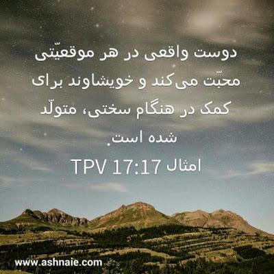 امثال باب ۱۷ آیه ۱۷