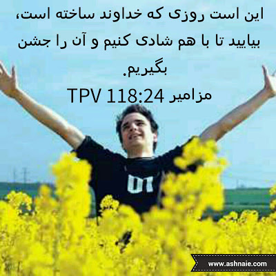 مزامیر باب ۱۱۸ آیه ۲۴