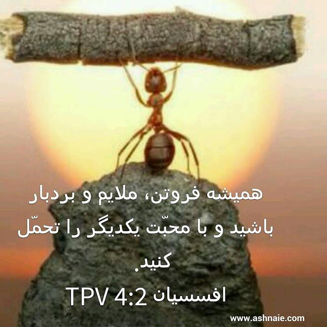 افسسیان باب ۴ آیه ۲