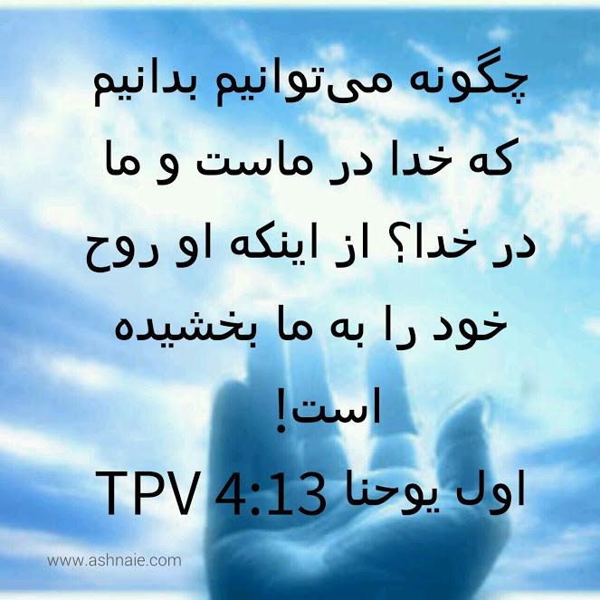 اول یوحنا باب ۴  آیه ۱۳