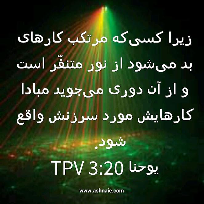 یوحنا باب ۳ آیه ۲۰