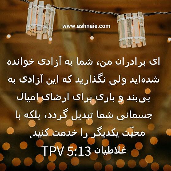 غلاطیان باب۵آیه۱۳