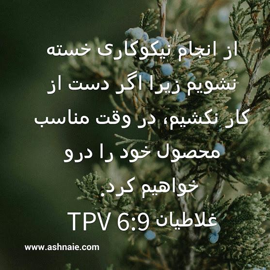غلاطیان باب ۶آیه ۹