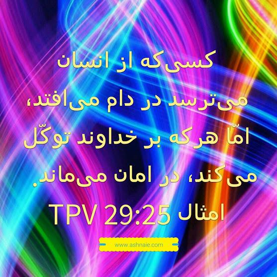 امثال باب ۲۹ آیه ۲۵