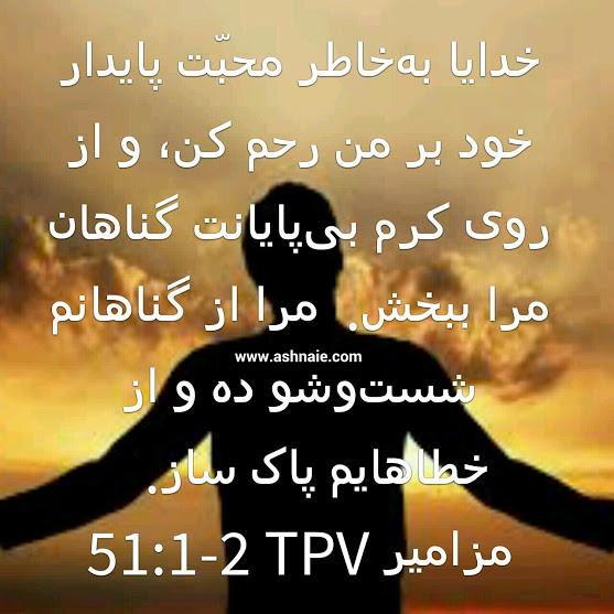 مزامیر باب ۵۱ آیه ۱و۲