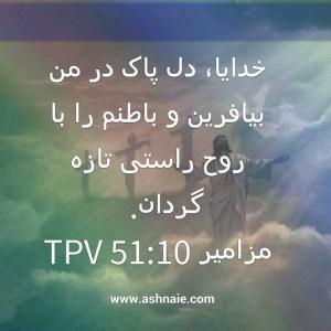 مزامیر باب۵۱آیه۱۰