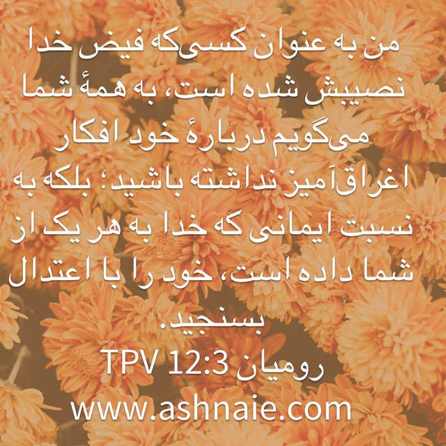 رومیان باب ۱۲آیه ۳