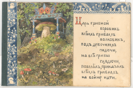 "Иллюстрация к сказке ""Война грибов"" Гриб боровик / Illustration for the tale ""The War of the Mushrooms"": The Cep, c 1886-1898. Watercolour on paper. Illustration, 17.5 x 11.7 cm, whole sheet 17.5 x 26.5 cm"