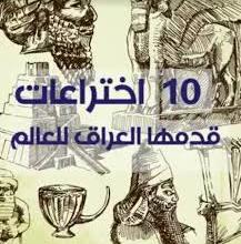 Photo of ماذا قدم العراق الى العالم.. عشرة اختراعات قدمها العراق الى العالم