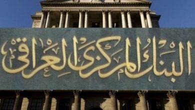 Photo of البنك المركزي العراقي يواجه كورونا بثلاثين مليار دينار والبرلمان يتجه نحو الطوارئ وكردستان تنجح في مواجهة الخطر