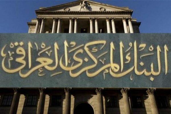 Photo of البنك المركزي: ارتفاع سعر صرف الدولار سينتهي الأسبوع الحالي