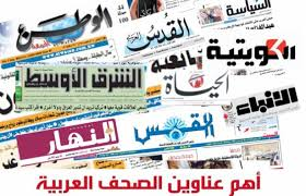 Photo of عناوين الصحف العربية