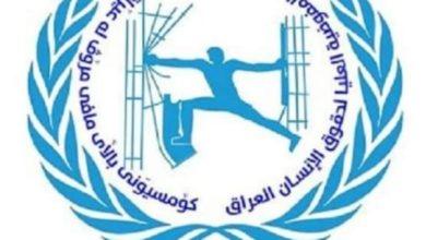 Photo of مفوضية حقوق الانسان تدين الاعتداءات المتكررة على الصحفيين العراقيين في بغداد والمحافظات