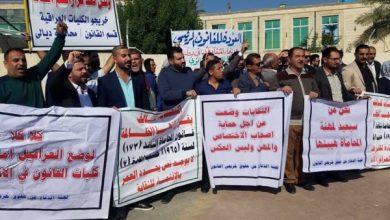 Photo of بالصور|تظاهرة لخريجي القانون امام نقابة المحامين العراقيين