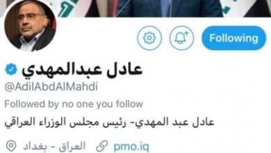 Photo of تويتر توثق حساب عبد المهدي