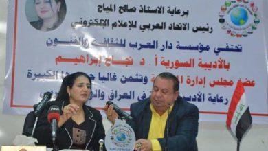 Photo of مؤسسة دار العرب تحتفي بالأديبة نجاح ابراهيم