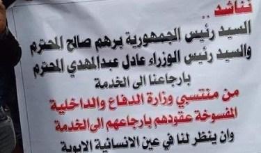 Photo of مظاهرات تطالب باصدار عفو عام عن المفصولين والهاربين من الجيش والشرطة