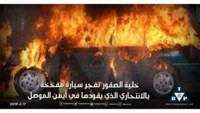 Photo of خلية الصقور: تفجر سيارة مفخخة بالانتحاري الذي يقودها في ايمن الموصل في نينوى