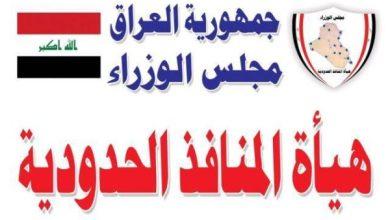 Photo of ضبط 160 حبة مخدرة بحوزة مسافرين عراقي وايراني في الشلامجة