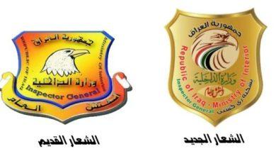 Photo of مفتشية الداخلية تعلن عن شعارها الجديد
