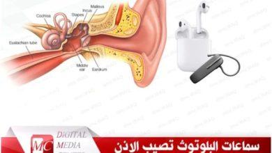 Photo of الاعلام الرقمي: خبر تسبب سماعة البلوتوث بالسرطان غير مؤكد علميا