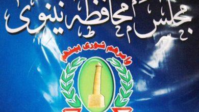 Photo of مجلس نينوى يحدد موعد فتح باب الترشيح لمنصب المحافظ