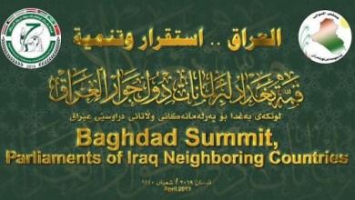 Photo of العراق يتسلم جميع موافقات روؤساء برلمانات دول الجوار لحضور قمة بغداد السبت المقبل