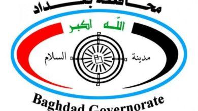 Photo of بالوثيقة.. محافظ بغداد محمد جابر العطا يعلن تخصيص قطع أراض سكنية لمنتسبي دوائر الصحة والأجهزة الامنية