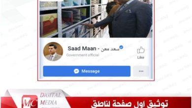 Photo of توثيق اول صفحة لناطق رسمي في الحكومة العراقية