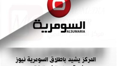 Photo of الاعلام الرقمي يشيد بإطلاق السومرية نيوز خدمة سماع الخبر المكتوب