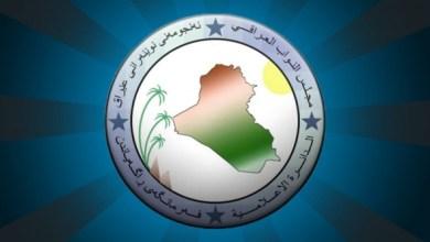 Photo of وثيقة.. جدول أعمال جلسة البرلمان العراقي اليوم الخميس (10 أيلول 2020)