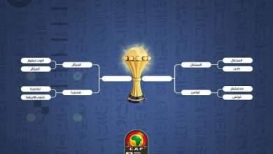 Photo of مواعيد مباريات اليوم نصف نهائي كأس أمم إفريقيا 2019