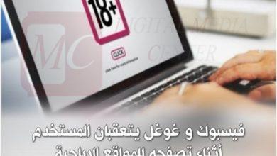 Photo of الاعلام الرقمي: فيسبوك وغوغل يتعقبان المستخدم اثناء تصفحه للمواقع الاباحية