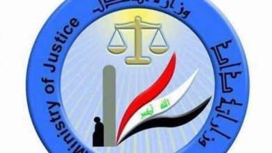 Photo of وزارة العدل: ضبط منتحل صفة في دائرة التسجيل العقاري وتسليمه للجهات الامنية