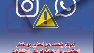 Photo of الاعلام الرقمي يكشف عن تحذير من خطر الواتساب والانستغرام على الانتخابات