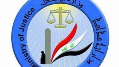 Photo of وزارة العدل تعلن عن مباشرة اللجنة المركزية بمقابلة المرشحين للتعيين