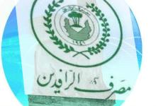Photo of الرافدين يعلن قائمة فروعه المشمولة بالسلف في بغداد والمحافظات