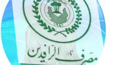 Photo of مصرف الرافدين يوجه فروعه باستئناف منح القروض للمواطنين  بكافة انواعها