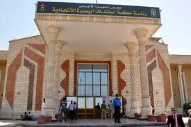 Photo of بالوثيقة: استئناف البصرة تمدد الدوام الرسمي في محاكمها