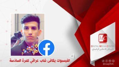 Photo of الاعلام الرقمي : الفيسبوك يكافئ شابا عراقيا  للمرة السادسة