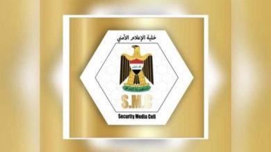 Photo of موجز اخبار القوات الامنية ليوم 17 نيسان الصادرة عن خلية الاعلام الامني