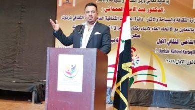 Photo of انطلاق فعاليات مهرجان كركوك الثقافي الاول