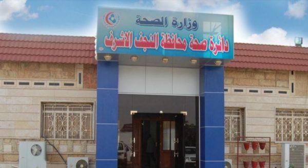 Photo of صحة النجف: مغادرة 41 ملامسا لمصابين بفيروس كورونا الحجر الصحي دون أي أعراض  مرضية