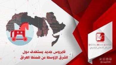 Photo of مركز الاعلام الرقمي: فايروس جديد يستهدف دول الشرق الاوسط ومن ضمنها العراق