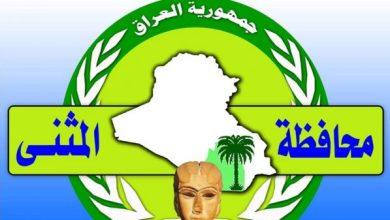 Photo of تغيير ساعات الدوام الرسمي في المثنى